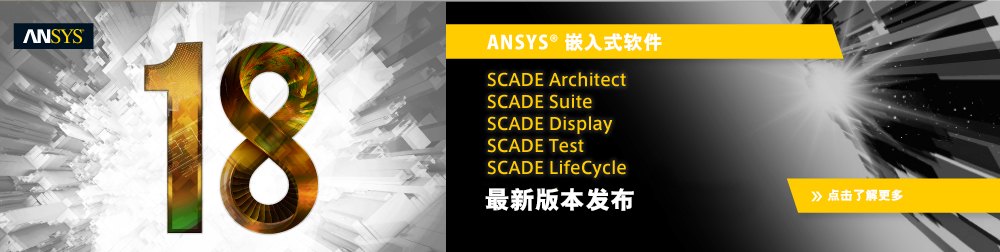 20170210_ANSYS18.0